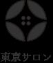 東京サロン