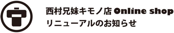 西村兄妹キモノ店 Online shop リニューアルのお知らせ