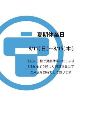 夏期休業日のお知らせ_sns