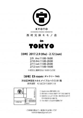 東京春の展示販売会DM01