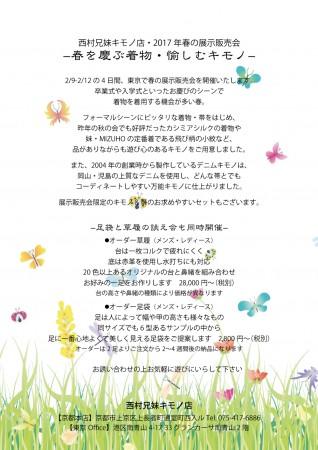 東京春の展示販売会DM02