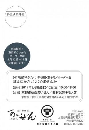 2017yukata01
