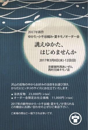 2017yukata02