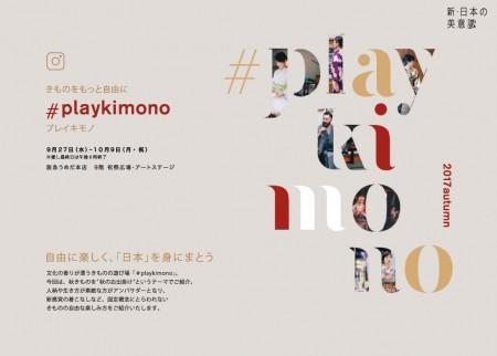 playkimono