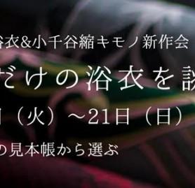 yukata_oder01